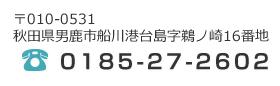 〒010-0531 秋田県男鹿市船川港台島字鵜ノ崎16番地 tel:0185-27-2602