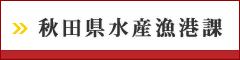 秋田県水産漁港課