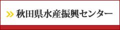 秋田県水産振興センター